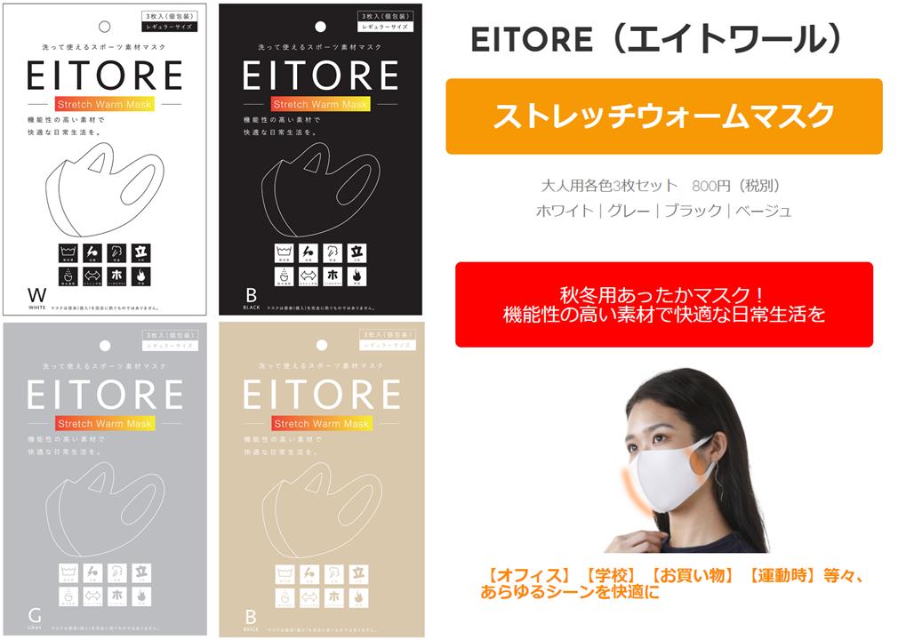秋冬用EITORE(エイトワール)発売開始!