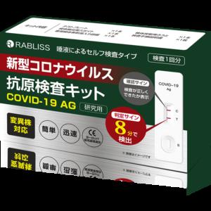 新型コロナウイルス抗原検査キット COVID-19 AG